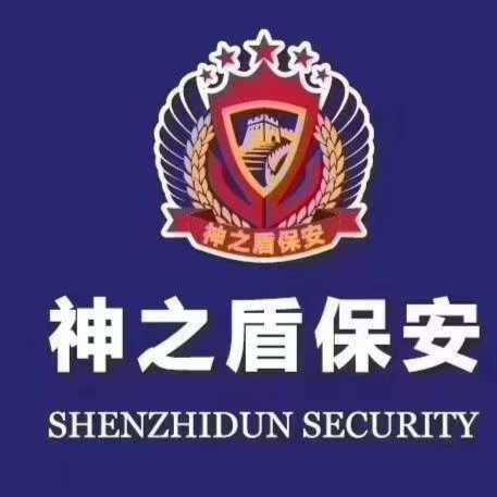 神之盾保安集团有限公司滨州分公司
