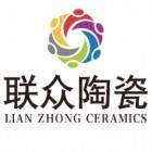 山东联众陶瓷有限公司