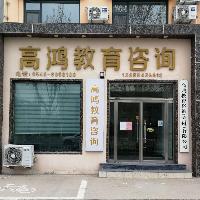 高鸿教育咨询(滨州)有限公司