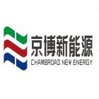 山东京博新能源控股发展有限公司