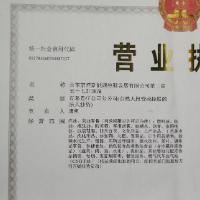 山东京博新能源控股发展有限公司第二百五十七加油站