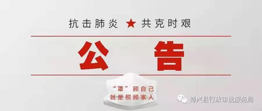转博兴县行政审